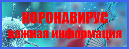 Информация коронавирус